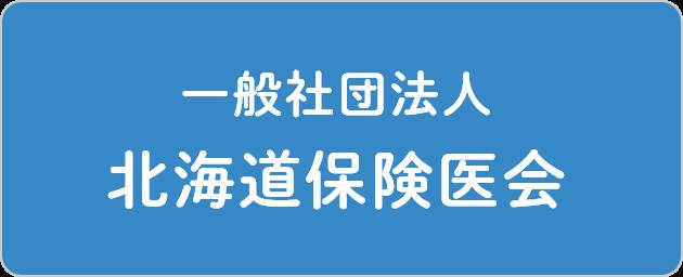 一般社団法人北海道保険医会
